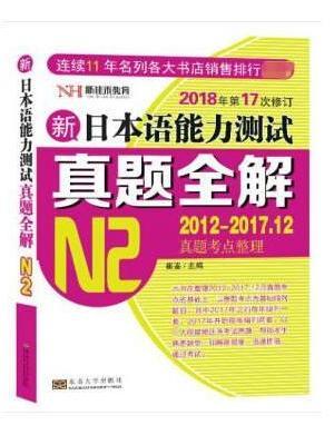 新日本语能力测试真题全解(N2)(修订版)