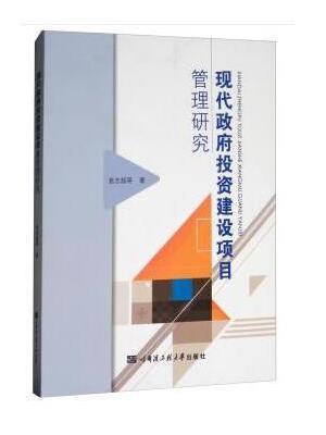 现代政府投资建设项目管理研究