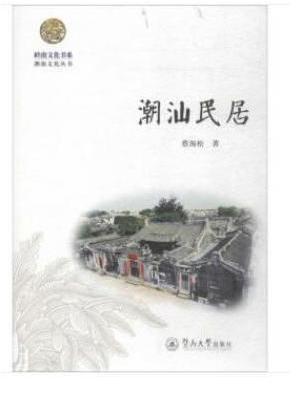 潮汕民居(岭南文化书系·潮汕文化丛书)