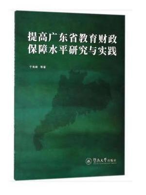 提高广东省教育财政保障水平研究与实践