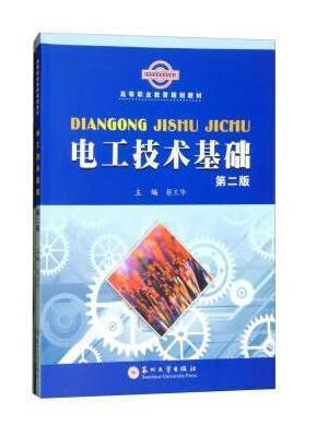 高等职业教育规划教材-电工技术基础(第二版)