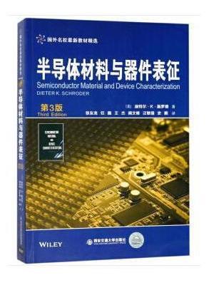 半导体材料与器件表征(第3版)(国外名校最新教材精选)