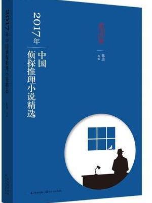 2017年中国侦探推理小说精选
