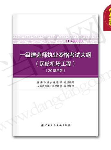 一级建造师执业资格考试大纲(民航机场工程)(2018年版)