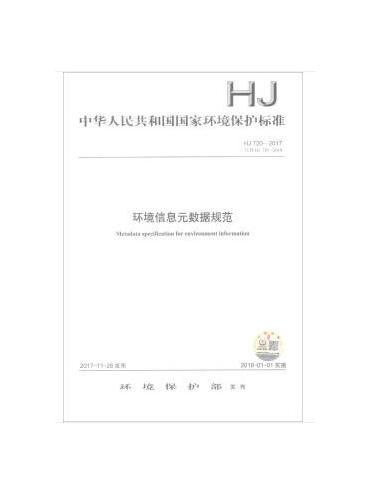 HJ 720—2017  环境信息元数据规范