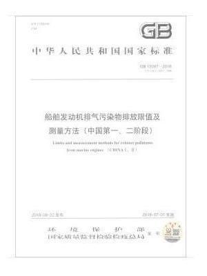 GB 15097—2016 船舶发动机排气污染物排放限值及测量方法(中国第一、二阶段)
