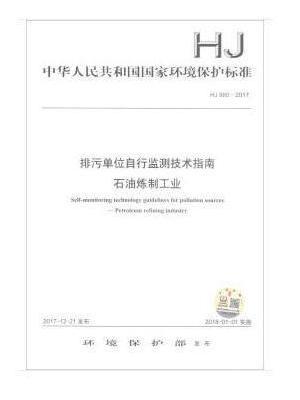 HJ 880-2017  排污单位自行监测技术指南  石油炼制工业