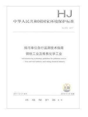 HJ 878-2017  排污单位自行监测技术指南 钢铁工业及炼焦化学工业