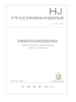 HJ 907-2017  环境噪声自动监测系统技术要求
