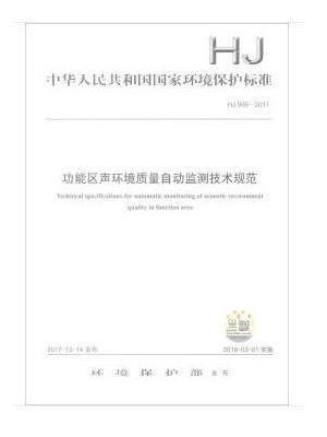 HJ 906-2017  功能区声环境质量自动监测技术规范