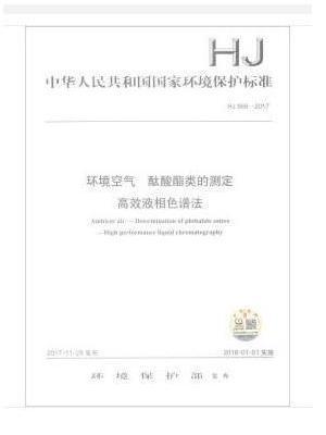 HJ 868—2017  环境空气  酞酸酯类的测定  高效液相色谱法