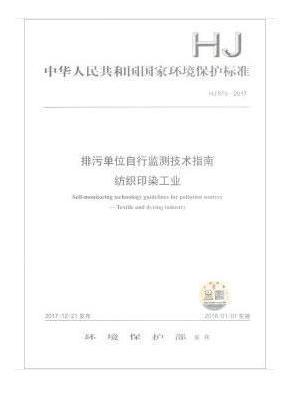 HJ 879-2017  排污单位自行监测技术指南  纺织印染工业