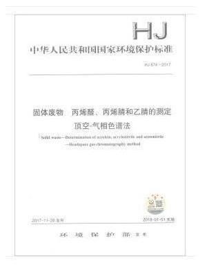 HJ 874-2017  固体废物  丙烯醛、丙烯腈和乙腈的测定  顶空-气相色谱法