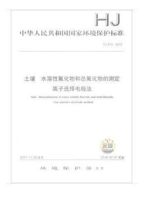 HJ 873-2017  土壤  水溶性氟化物和总氟化物的测定  离子选择电极法