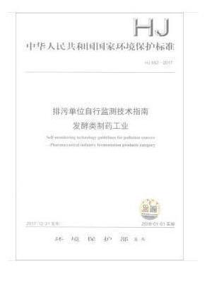 HJ 882-2017  排污单位自行监测技术指南  发酵类制药工业