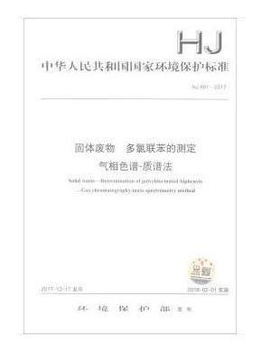 HJ 891-2017  固体废物  多氯联苯的测定  气相色谱-质谱法