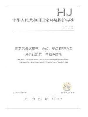 HJ 38-2017  固定污染源废气  总烃、甲烷和非甲烷总烃的测定  气相色谱法