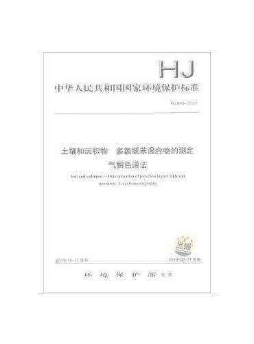 HJ 890-2017  土壤和沉积物 多氯联苯混合物的测定  气相色谱法