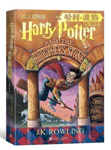 哈利·波特与魔法石:英汉对照版