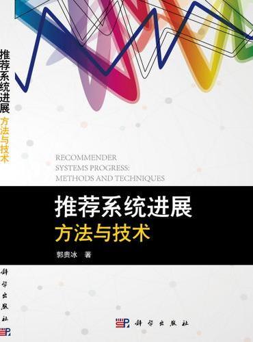 推荐系统进展:方法与技术