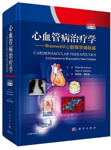 心血管病治疗学(中文翻译版,原书第4版)