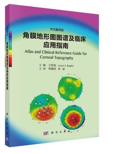 角膜地形图图谱及临床应用指南(中文翻译版)