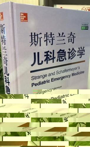 斯特兰奇儿科急诊学(原书第4版)