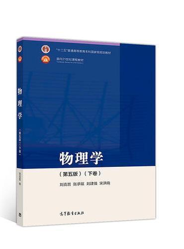 物理学(第五版)(下卷)