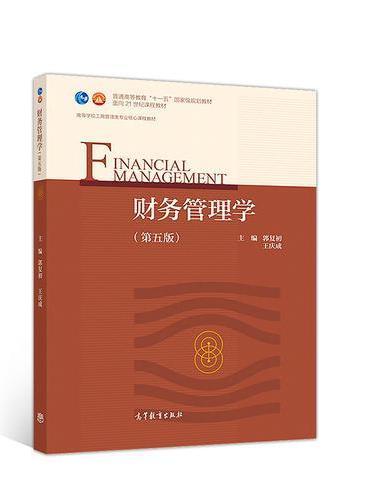 财务管理学(第五版)