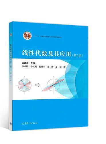 线性代数及其应用(第二版)