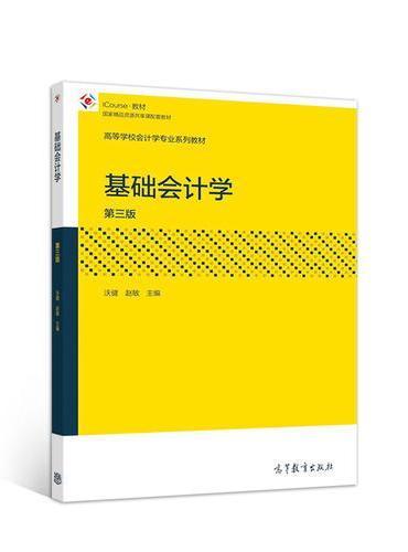 基础会计学(第三版)