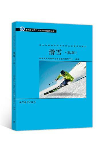 社会体育指导员国家职业资格培训教材--滑雪(第2版)