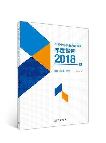 中国中等职业教育质量年度报告(2018)
