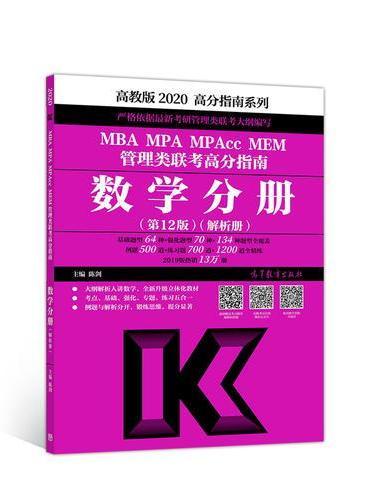 2020MBA MPA MPAcc MEM管理类联考高分指南数学分册