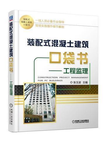 装配式混凝土建筑口袋书 工程监理