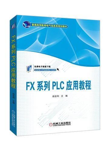 FX系列PLC应用教程
