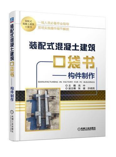 装配式混凝土建筑口袋书 构件制作