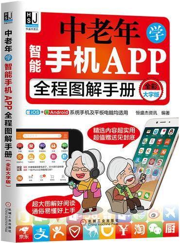 中老年学智能手机APP全程图解手册(全彩大字版)