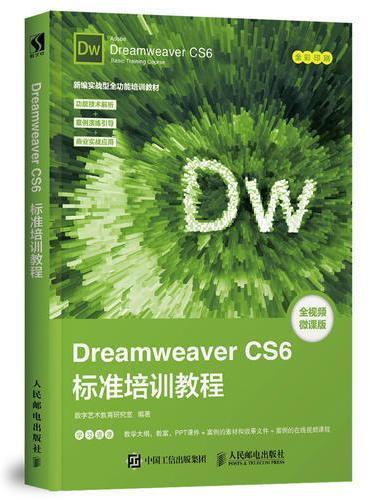 Dreamweaver CS6标准培训教程