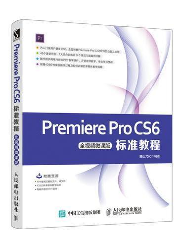 Premiere Pro CS6标准教程 全视频微课版