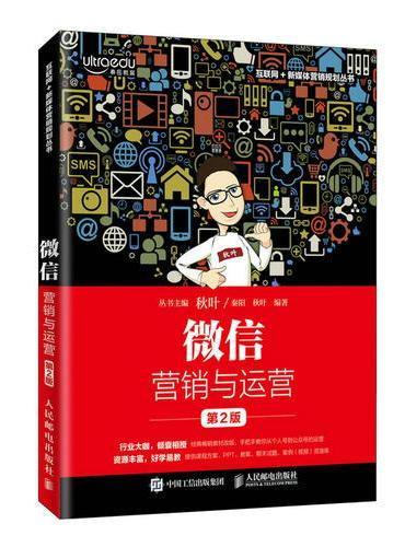 微信营销与运营(第2版)