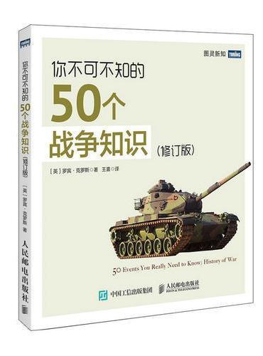 你不可不知的50个战争知识 修订版