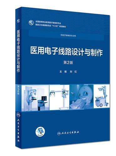 医用电子线路设计与制作(第2版/高专临床/配增值)