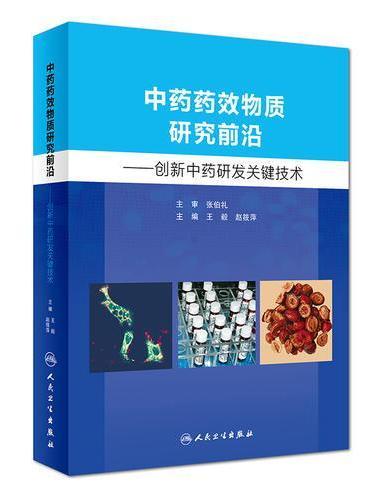 中药药效物质研究前沿--创新中药研发关键技术