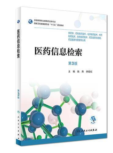 医药信息检索(第3版/高职药学/配增值)
