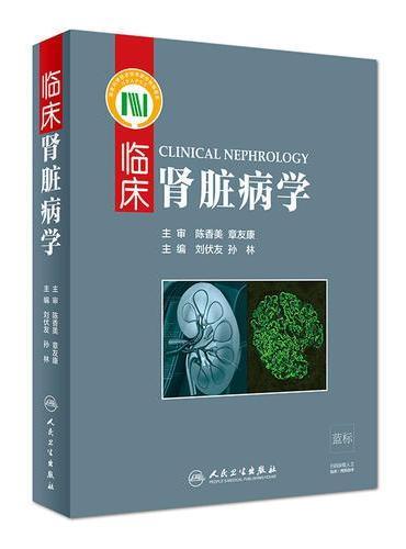 临床肾脏病学