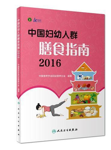 中国妇幼人群膳食指南(2016)