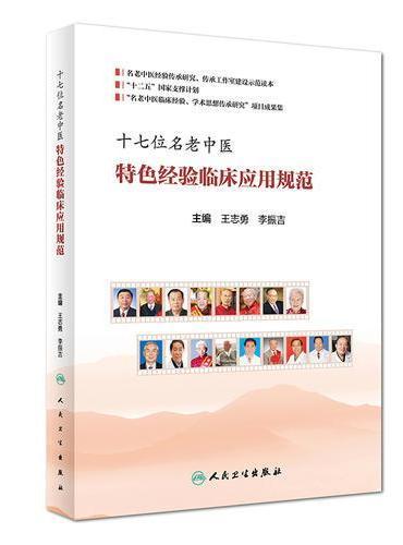 十七位名老中医特色经验临床应用规范(包销500)