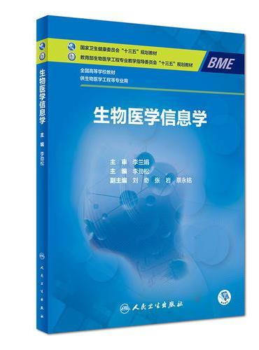 生物医学信息学(本科/临床工程/配增值)