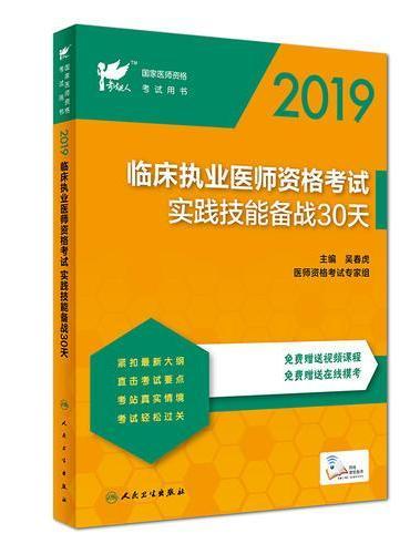 考试达人:2019临床执业医师资格考试实践技能备战30天(配增值)